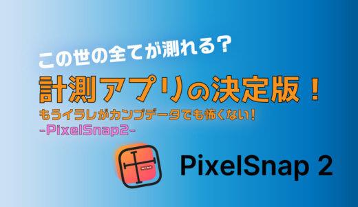 【2019】この世の画面内全てが測れるアプリ「PixelSnap2」が凄すぎた