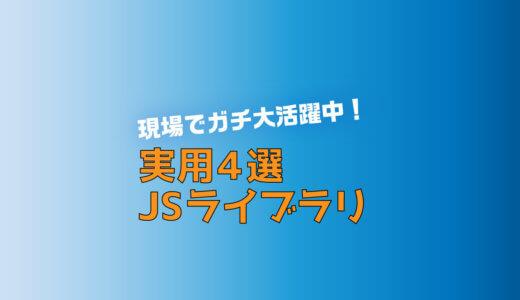 【2019】令和現役のjsライブラリ紹介。実務でよく使うライブラリ4選