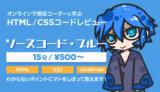 【パッときけてサッとわかる】現役コーダーがあなたの[わからない]を助けます!ソースコード・ブルー