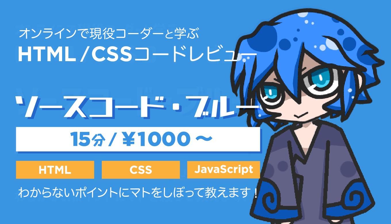 HTML/CSSのわからないを解決する。ソースコードブルー
